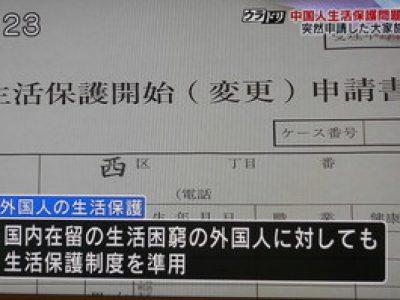 JSN■なぜ中国人が日本で生活保護をもらえるのか