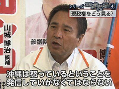 「基地撤去が沖縄の民意!」の大嘘が暴露された参議院選挙の結果