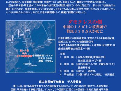 【案内(拡散希望)】JSN■真広島長崎平和集会・千人委員会・協賛団体募集