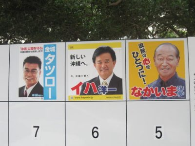 JSN■伊波洋一発言:「県民と日米の戦い」は、琉球独立運動!