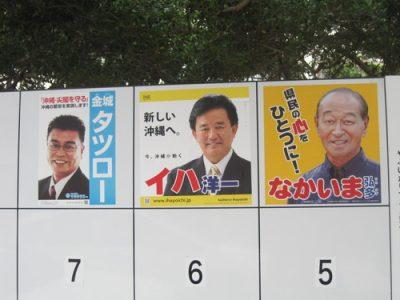 JSN■沖縄を日本の左翼革命の拠点と化する伊波洋一知事誕生の恐怖