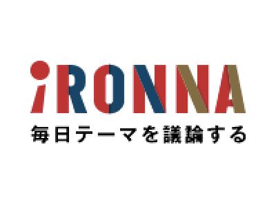 寄稿論文■翁長氏の国連演説は沖縄マスコミを正常化させる大チャンスだ!