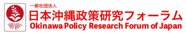 日本沖縄政策研究フォーラム
