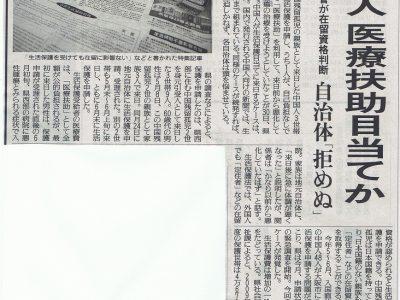 JSN■中国人3世帯が来日直後に生活保護申請、医療扶助で治療を受けようとしていた。
