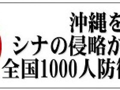 【緊急募集・拡散希望】JSN■沖縄をシナの侵略から守る全国1000人防衛委員会