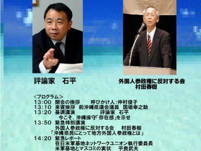 【拡散依頼チラシ】JSN■自由と平和のための国防決起大会 8月7日(沖縄市民会館)