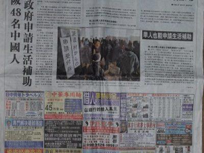 JSN■日本国内の中国紙「生活保護申請は在留に影響しない?」