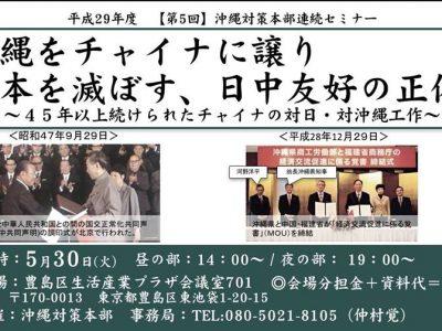 平成29年第5回「沖縄をチャイナに譲り 日本を滅ぼす、日中友好の正体」[2017.05.30]