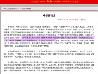 民間沖縄対策本部■6月15日~17日に中国共産党中央対外連絡部6名が訪日。政治工作か?