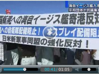 民間沖縄対策本部■沖縄左翼報道の正しい見方と正しい対策