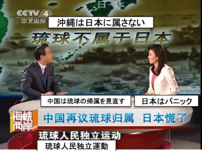 沖縄対策本部■新たな沖縄の歴史戦「琉球処分違法論」と無防備な日本政府