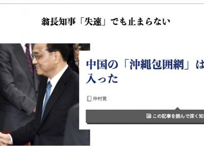 寄稿論文■中国の「沖縄包囲網」は最終段階に入った