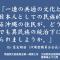 「沖縄の子供たちに日本人としての教育を施したい!」屋良 朝苗(やら ちょうびょう)の祖国復帰情熱の原点