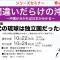 平成29年第9回 シリーズ「間違いだらけの沖縄」第4回「江戸時代の琉球は独立国だったのか?」