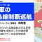 【連載】◇中国空軍の第二列島線制覇巡航◇第2回「列島線突破巡航訓練を本格化した中国空軍」
