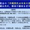 本部町議会議員意見書:国連各委員会の「沖縄県民は日本の先住民族」という認識を改め、勧告の撤回を求める意見書(平成31年3月14日)