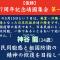 優勝弁論:神谷龍(かみや・りゅう)24歳「国民同胞感と祖国防衛の精神の恢復(かいふく)を目指して」