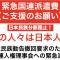 緊急国連派遣費【ご支援のお願い】〜日本民族分断阻止〜◎沖縄の人々は日本人だ! 先住民族勧告撤回要求のための国連人権理事会への緊急派遣