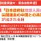 【超重要論文】安保理決議:「日本政府は琉球人民の自決権を尊重し、尖閣諸島の中国との共同管理を認めよ!」が出される日